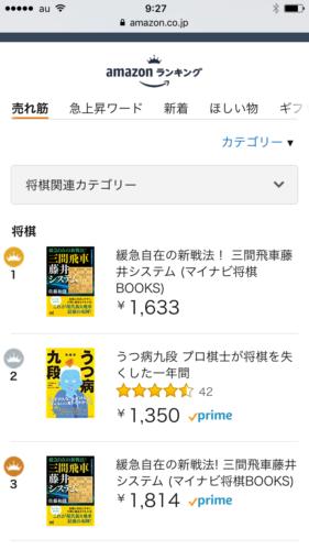 売上ランキング_三間飛車藤井システム