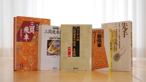 昭和の急戦定跡書