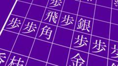 NHK将棋講座「菅井流やんちゃ振り飛車」8月のテーマは石田流VS持久戦
