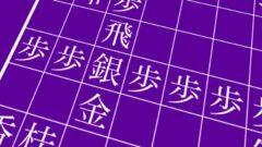 NHK将棋講座「菅井流やんちゃ振り飛車」7月のテーマは石田流VS急戦