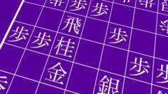 久保九段、立石流で藤井聡太七段に勝利 NHK杯