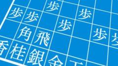 菅井七段、先手番うっかり三間飛車で郷田九段に勝利 順位戦