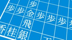 「△3三金型振り飛車 徹底ガイド」2019年7月発売 阪田流と菅井流を解説