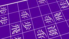 藤井聡太七段、西川六段の石田流組み換えに袖飛車で勝利 王位戦